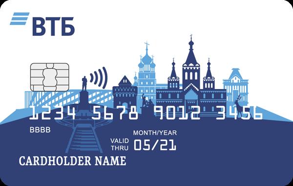Карта «Ситикард» для жителей Нижегородской области от ВТБ банка
