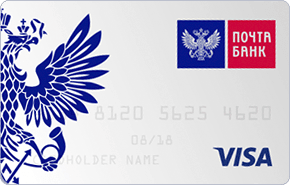 Кредитная карта «Почтовый экспресс 15000» от Почта Банк