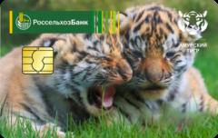 Карта «Амурский тигр» Mir Classic | Россельхозбанк