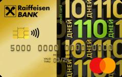 Кредитная карта 110 дней без процентов | Райффайзенбанк