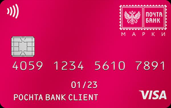 Кредитная карта «Марки» от Почта банка