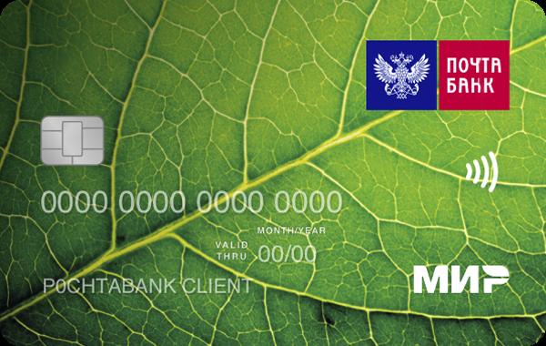 Карта «Зеленый мир» от Почта банка