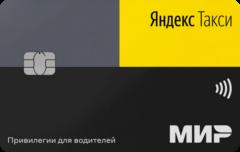 Карта «Яндекс.Такси»   Тинькофф Банк