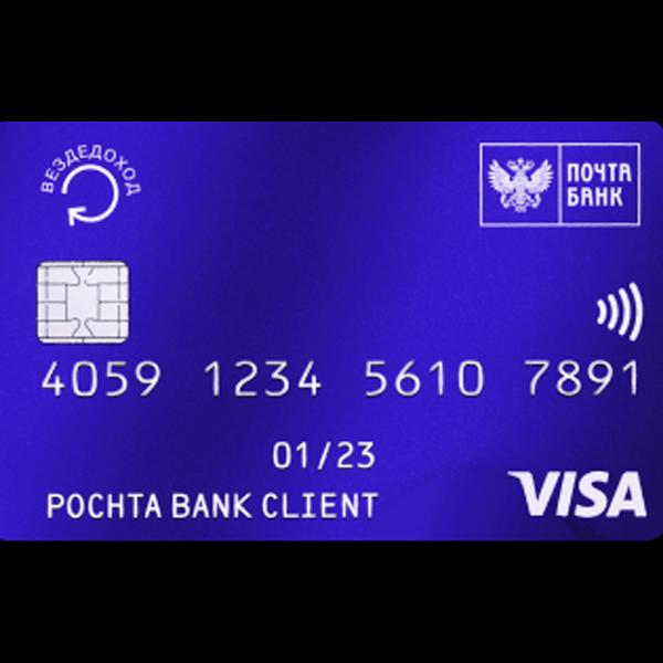 Кредитная карта «ВЕЗДЕДОХОД» Visa Rewards от Почта банка