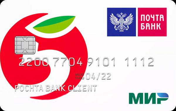 Кредитная карта «Пятёрочка» от Почта банка