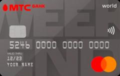 Карта «МТС Деньги Weekend» для зарплатных клиентов | МТС Банк