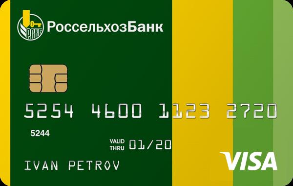 Кредитная карта для покупок в рассрочку VISA Instant Issue от Россельхозбанка