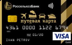 Карта «Путевая» Visa Gold | Россельхозбанк