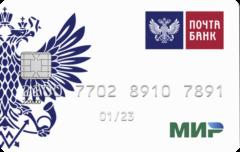 Кредит «Почтовый экспресс - Кредитная карта» | Почта Банк