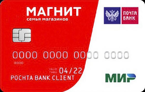 Карта «Магнит» от Почта банка