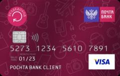 Карта «ВЕЗДЕДОХОД» Visa Rewards | Почта Банк
