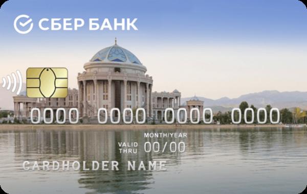 Карта для иностранных граждан  Visa от Сбербанка