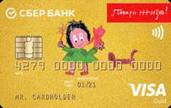 Карта Visa Gold «Подари жизнь»   Сбербанк