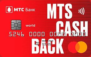 Кредитная карта «Универсальная MTS CASHBACK» от МТС Банка