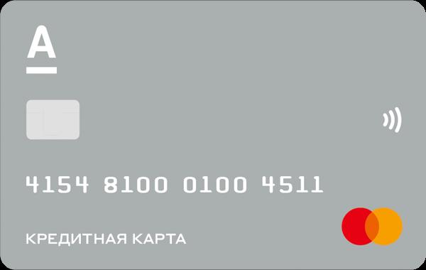 Кредитная карта «100 дней без %» Mastercard Platinum от Альфа-банка
