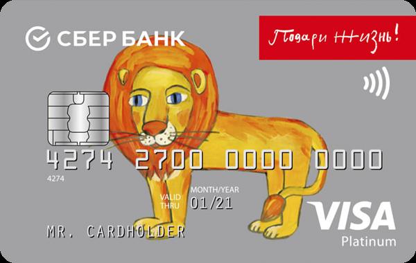 Карта «Подари жизнь Visa Platinum» от Сбербанка