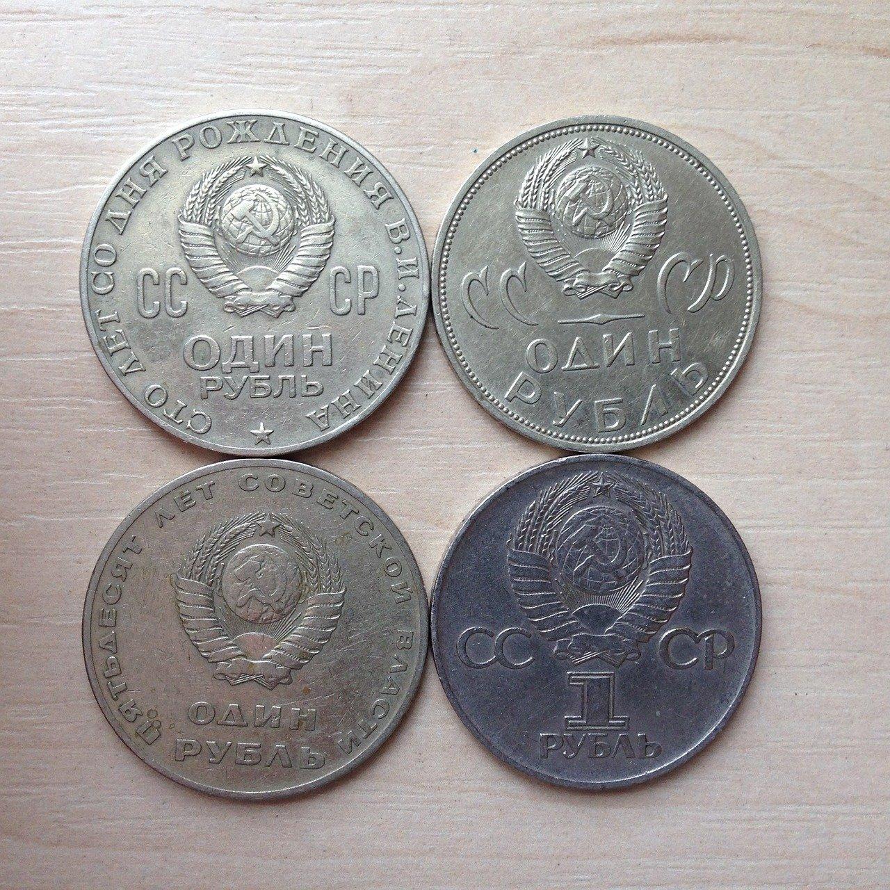Рубль: тогда и сейчас