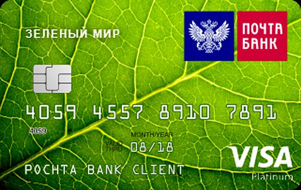 Кредитная карта  «Зелёный мир» от Почта банка