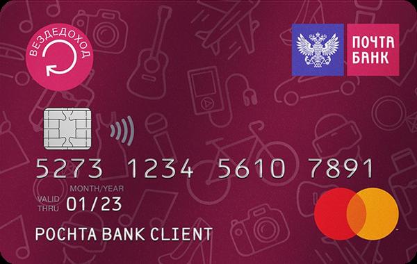 Кредитная карта «ВЕЗДЕДОХОД» MasterCard Platinum от Почта банка