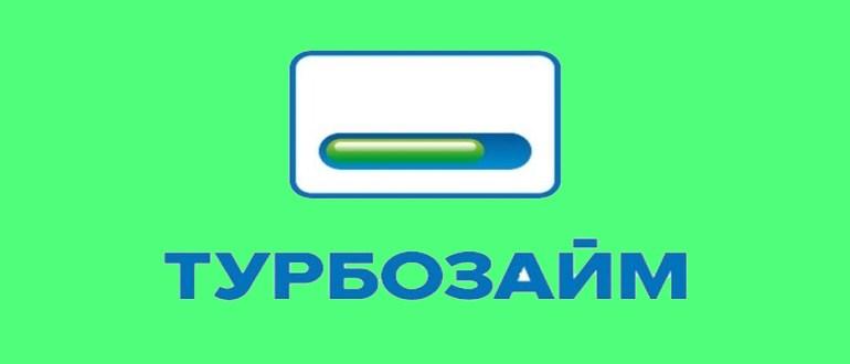 Турбозайм (Turbozaim) – личный кабинет: регистрация, вход по номеру телефона, восстановление, оплата займа