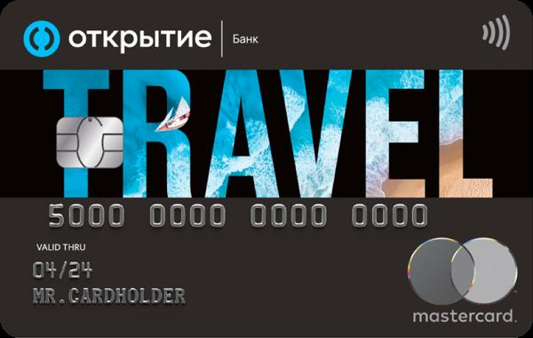 Кредитная карта «Opencard Travel» от банка Открытие