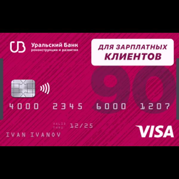 Карта для зарплатных клиентов от Уральского Банка Реконструкции и Развития