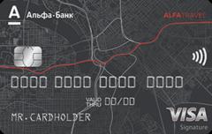 Кредитная карта «Alfa Travel» | Альфа-банк