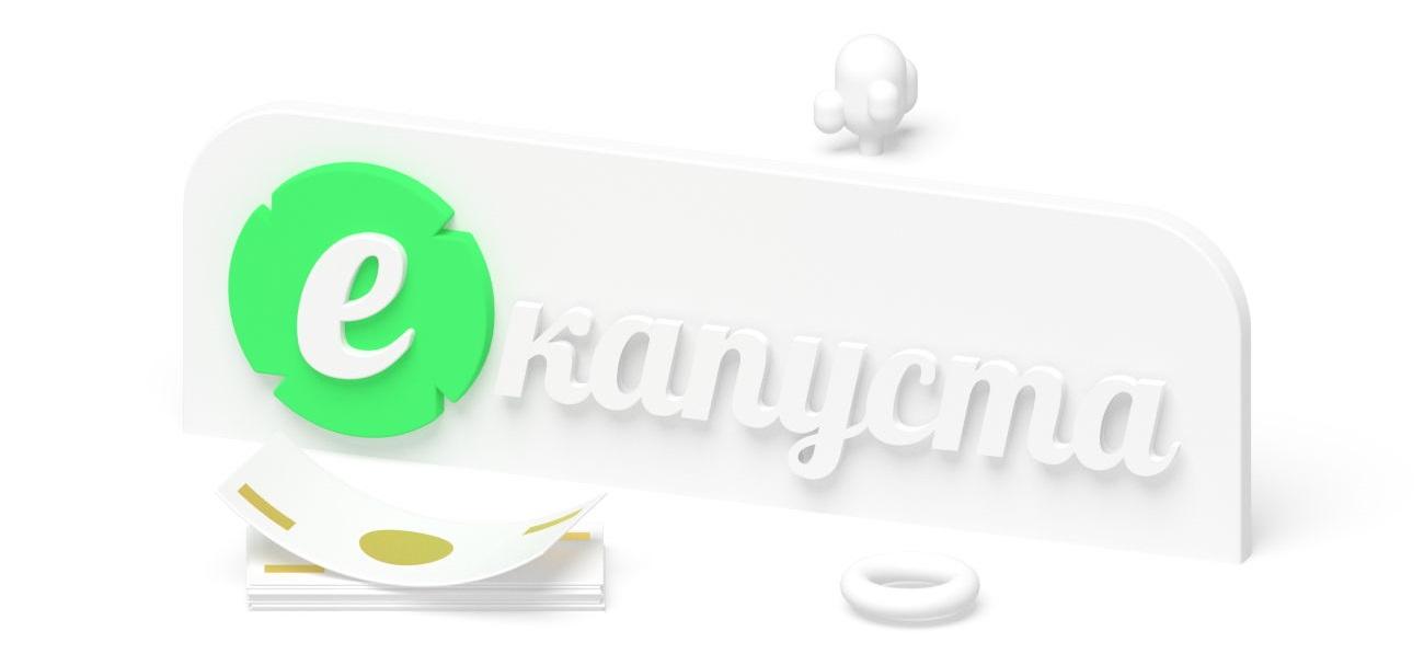 еКапуста – личный кабинет: регистрация, вход по номеру телефона, восстановление, оплата займа