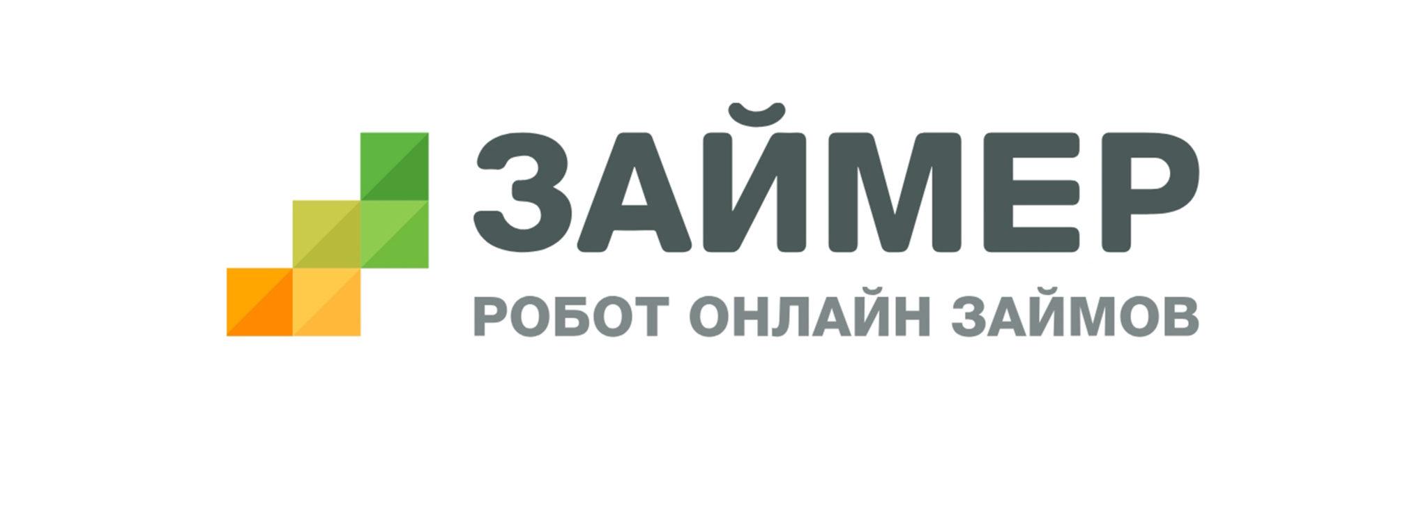 Займер (Zaymer) – личный кабинет: регистрация, вход по номеру телефона, восстановление, оплата займа