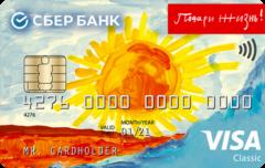 Карта Visa Classic «Подари жизнь»   Сбербанк
