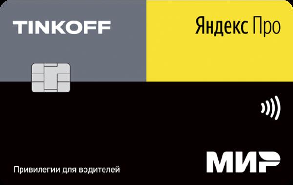 Карта Яндекс.Про от Тинькофф банка
