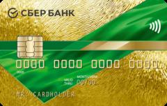 Карта «MasterCard Gold»   Сбербанк
