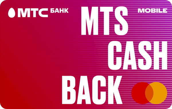 Отзывы о карте «MTS CASHBACK Digital»