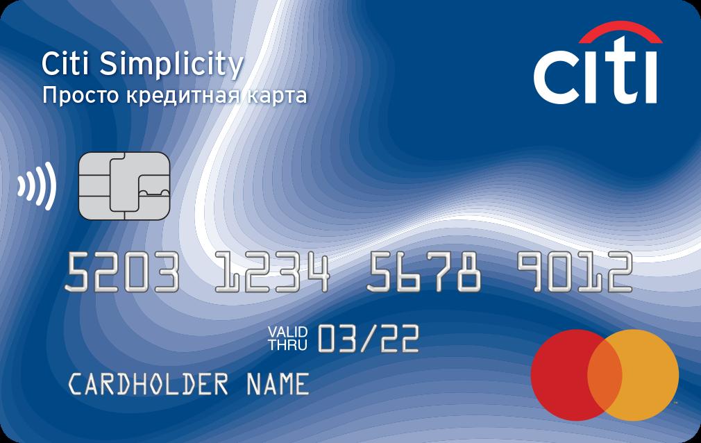 Кредитная карта «Просто кредитная карта» от Citibank