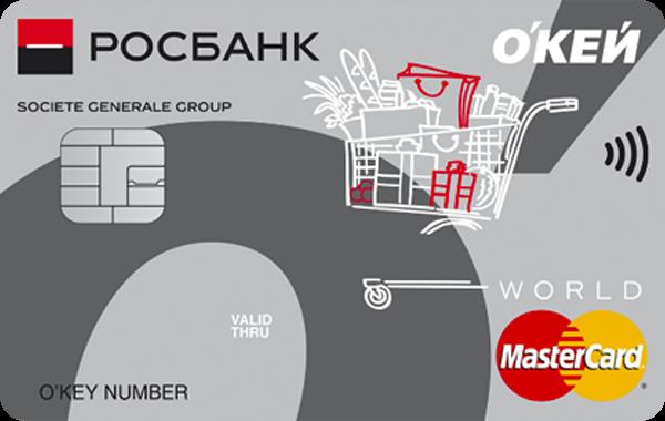Карта «О'КЕЙ» от Росбанка